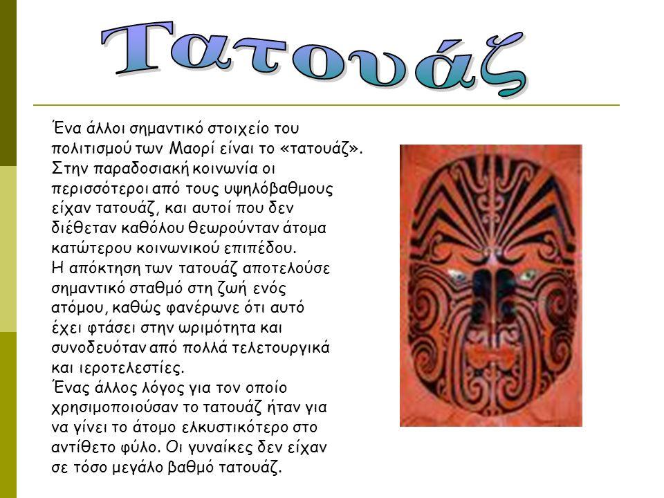 Ένα άλλοι σημαντικό στοιχείο του πολιτισμού των Μαορί είναι το «τατουάζ».