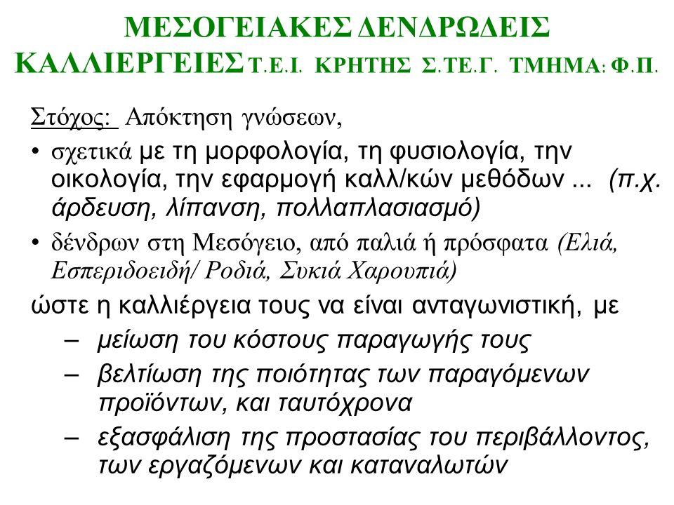 ΒΙΒΛΙΟΓΡΑΦΙΑ Σφακιωτάκης, Ε.(1993), Μαθήματα Ελαιοκομίας Εκδόσεις: Typo MAN, Θεσσαλονίκη.