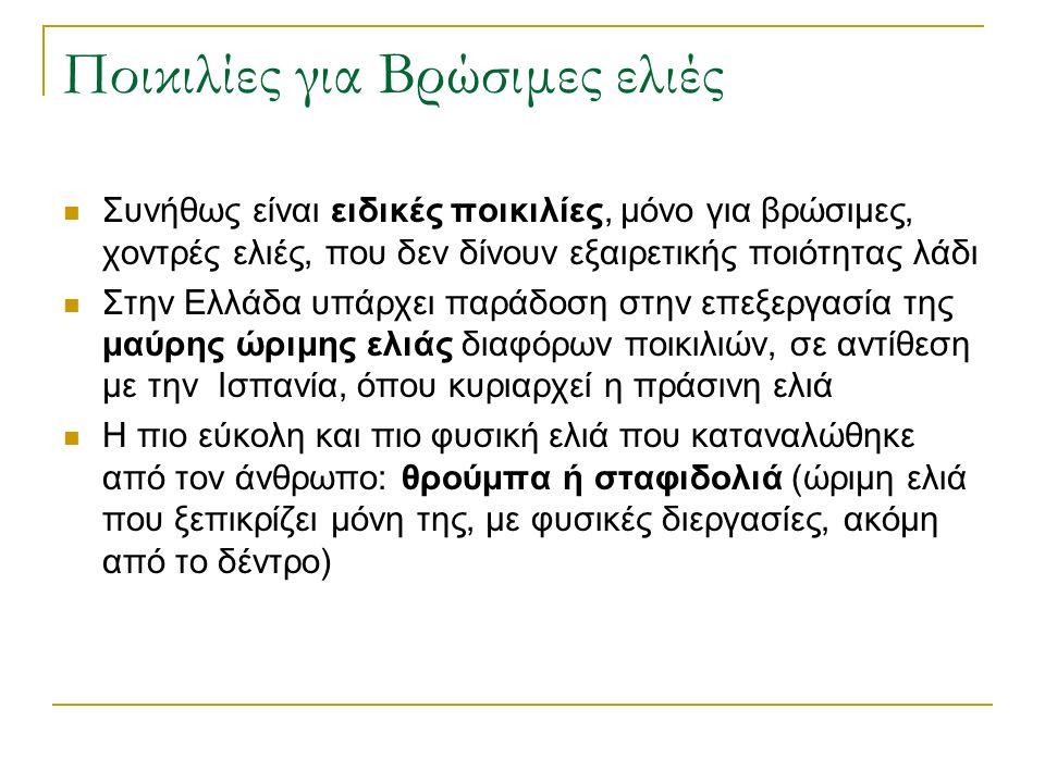 Ποικιλίες για Βρώσιμες ελιές Συνήθως είναι ειδικές ποικιλίες, μόνο για βρώσιμες, χοντρές ελιές, που δεν δίνουν εξαιρετικής ποιότητας λάδι Στην Ελλάδα