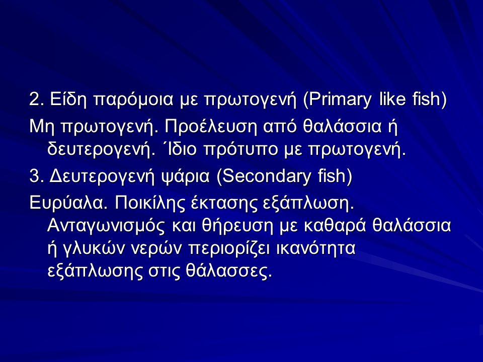 2. Είδη παρόμοια με πρωτογενή (Primary like fish) Μη πρωτογενή.