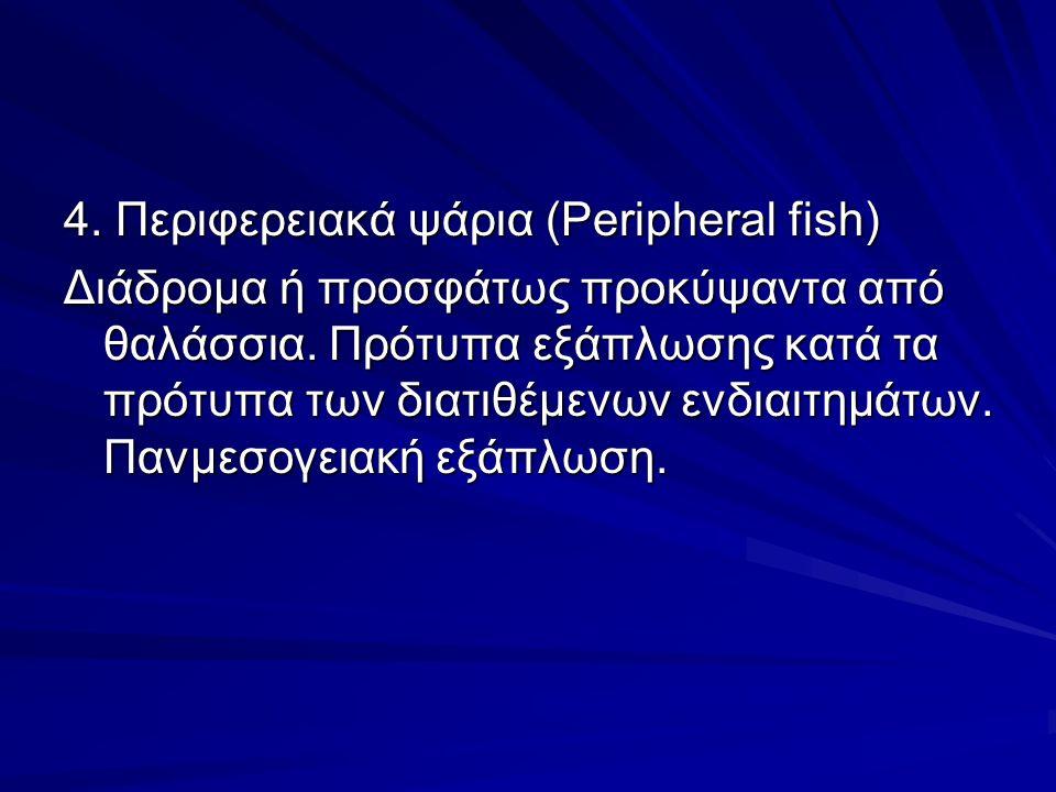 4. Περιφερειακά ψάρια (Peripheral fish) Διάδρομα ή προσφάτως προκύψαντα από θαλάσσια.