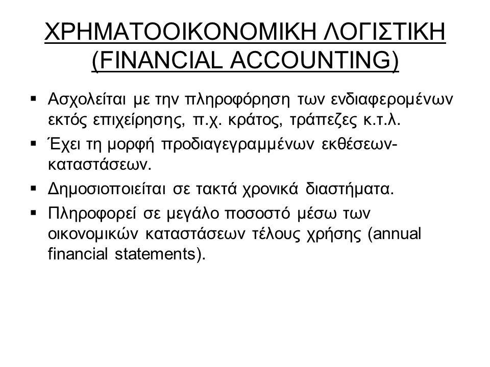 ΧΡΗΜΑΤΟΟΙΚΟΝΟΜΙΚΗ ΛΟΓΙΣΤΙΚΗ (FINANCIAL ACCOUNTING)  Ασχολείται με την πληροφόρηση των ενδιαφερομένων εκτός επιχείρησης, π.χ.