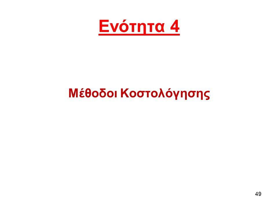 Ενότητα 4 Μέθοδοι Κοστολόγησης 49