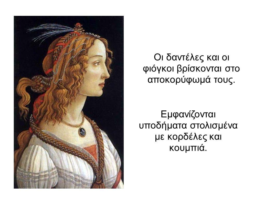 Η ελληνική παραδοσιακή ενδυμασία Η ελληνική παραδοσιακή ενδυμασία περιλαμβάνει τις φορεσιές των Ελλήνων στην περίοδο της Τουρκοκρατίας.
