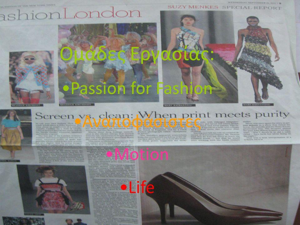 Ομάδες Εργασίας: Passion for Fashion Αναποφάσιστες Motion Life