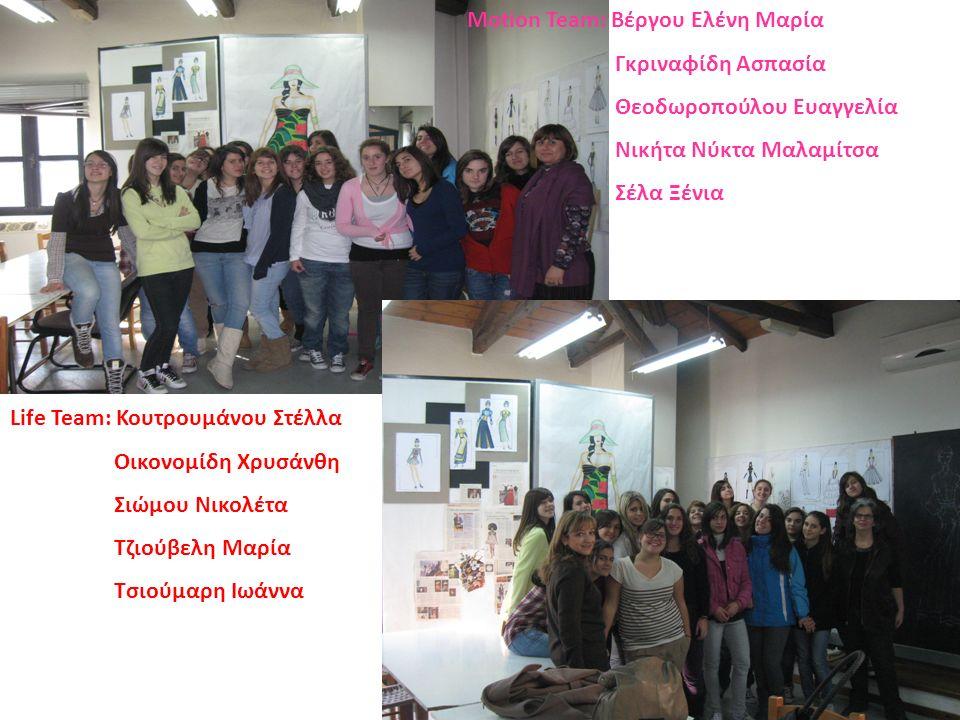 Life Team: Κουτρουμάνου Στέλλα Οικονομίδη Χρυσάνθη Σιώμου Νικολέτα Τζιούβελη Μαρία Τσιούμαρη Ιωάννα Motion Team: Βέργου Ελένη Μαρία Γκριναφίδη Ασπασία Θεοδωροπούλου Ευαγγελία Νικήτα Νύκτα Μαλαμίτσα Σέλα Ξένια