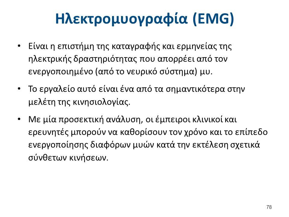 Ηλεκτρομυογραφία (EMG) Είναι η επιστήμη της καταγραφής και ερμηνείας της ηλεκτρικής δραστηριότητας που απορρέει από τον ενεργοποιημένο (από το νευρικό