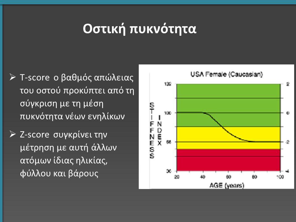 Οστική πυκνότητα  Τ-score o βαθμός απώλειας του οστού προκύπτει από τη σύγκριση με τη μέση πυκνότητα νέων ενηλίκων  Z-score συγκρίνει την μέτρηση με