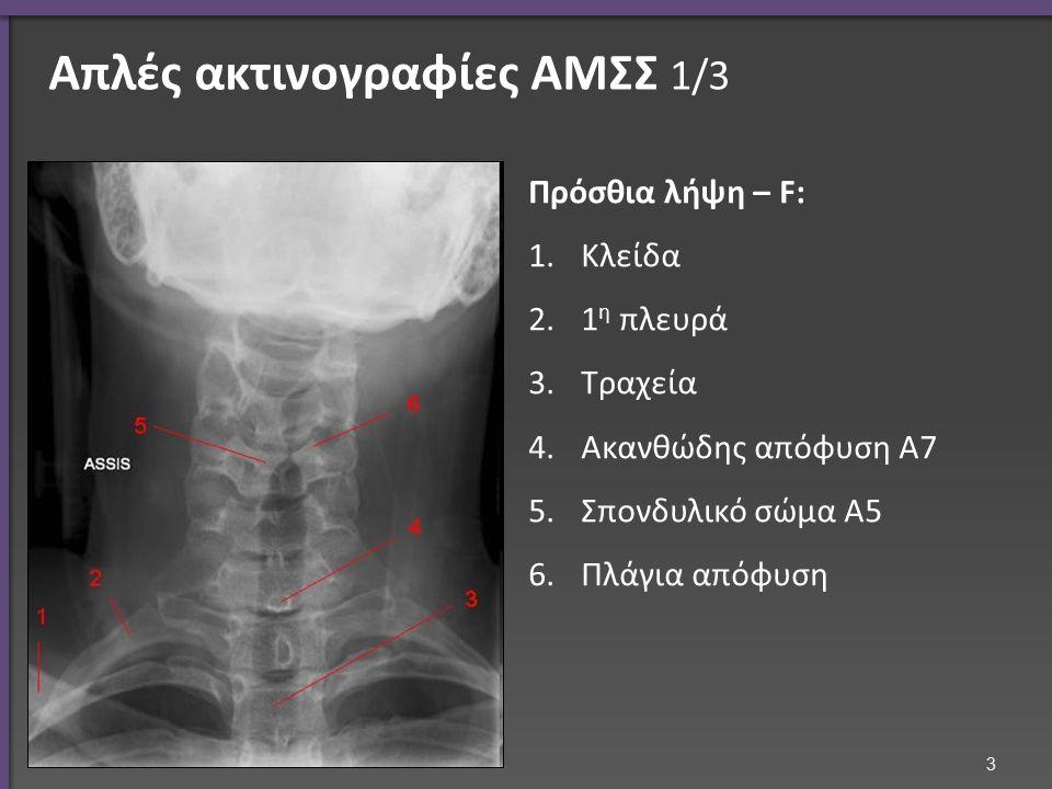 Απλές ακτινογραφίες ΑΜΣΣ 1/3 Πρόσθια λήψη – F: 1.Κλείδα 2.1 η πλευρά 3.Τραχεία 4.Ακανθώδης απόφυση Α7 5.Σπονδυλικό σώμα Α5 6.Πλάγια απόφυση 3