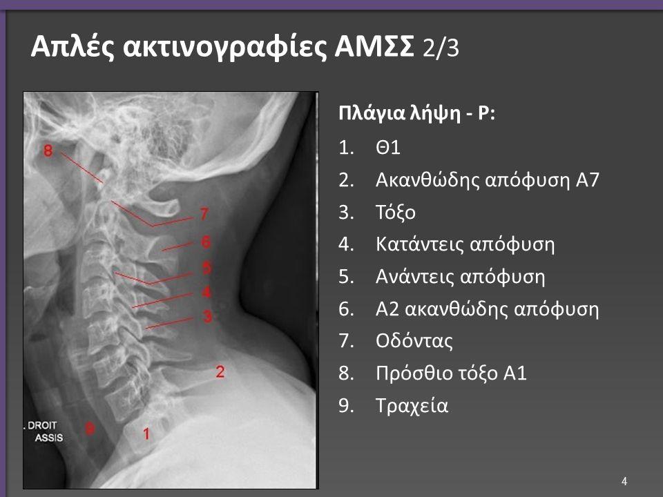 Απλές ακτινογραφίες ΑΜΣΣ 3/3 Α/α οδόντα – άτλαντα F (διαστοματική): 1.Α1 εγκάρσια απόφυση 2.Α1 πλάγια μάζα 3.Οδόντας 4.Α1 κάτω αρθρική απόφυση 5.Α2 άνω αρθρική απόφυση 5