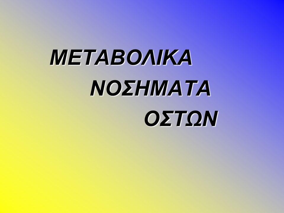 Αιτίες Για να γίνει φυσιολογικά η επιμετάλλωση του οστεοειδούς απαιτείται η διατήρηση κατάλληλων επιπέδων ασβεστίου, φωσφόρου και βιταμίνης D.