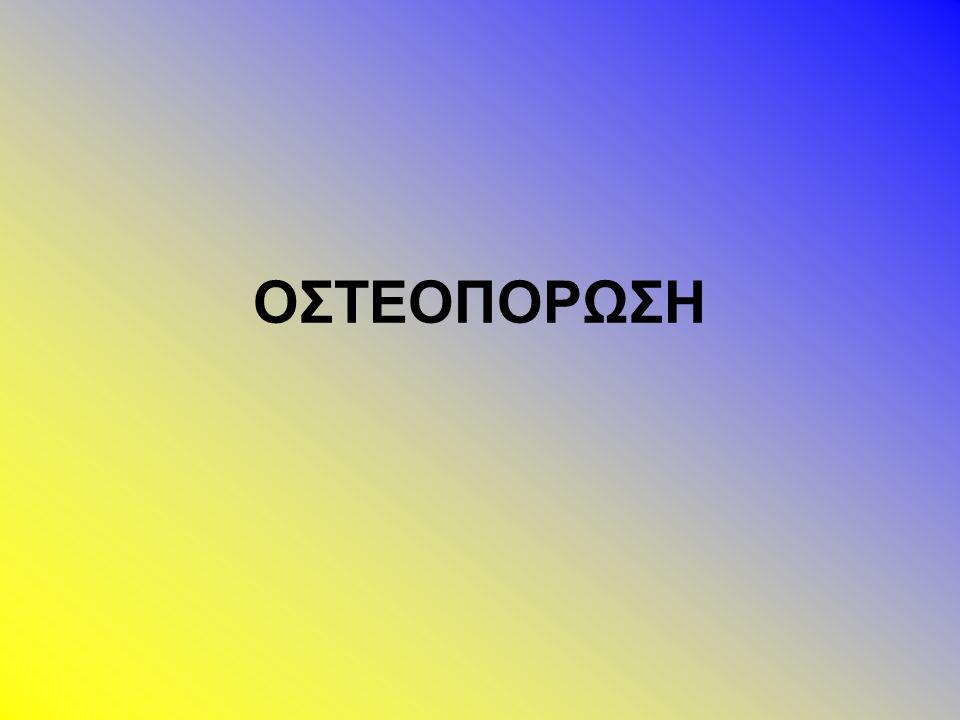 ΟΣΤΕΟΠΟΡΩΣΗ