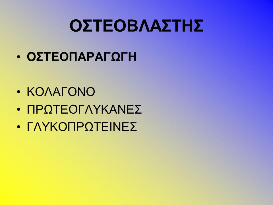 Οιστρογόνα Ελαττώνουν την οστική απορρόφηση και η χορήγησή τους συνοδεύεται από αύξηση της οστικής πυκνότητας στη σπονδυλική στήλη, στο ισχίο και στο περιφερικό άκρο της κερκίδας Όλες οι μορφές των οιστρογόνων (από του στόματος, παρεντερική, διαδερμική) είναι αποτελεσματικές και έχουν παρόμοιο ευεργετικό αποτέλεσμα, είτε χορηγούνται μόνα τους είτε σε συνδυασμό με προγεσταγόνο.