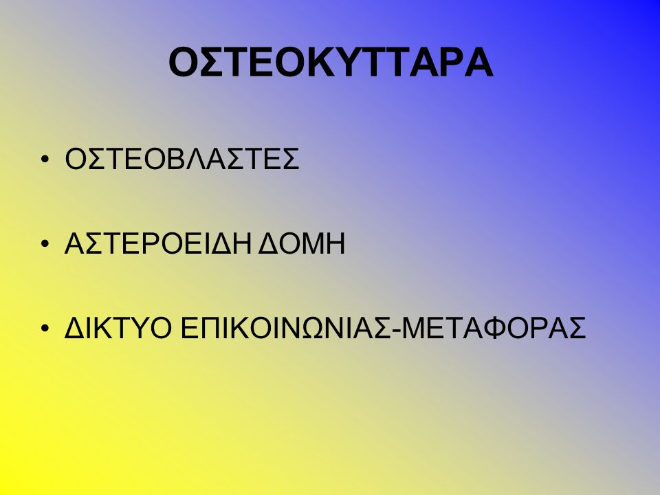 Διεύρυνση του συζευκτικού χόνδρου και οστεοπενία στην περιοχή της μετάφυσης, η οποία λαμβάνει μορφή κυπέλλιου (αριστερά), σε αντιπαράθεση με φυσιολογική μετάφυση (δεξιά).