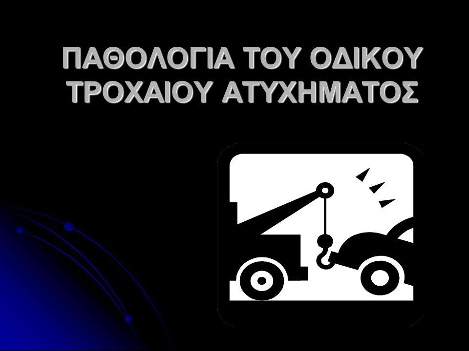 ΠΑΡΑΓΟΝΤΕΣ ΠΟΥ ΑΦΟΡΟΥΝ ΤΗ ΜΗΧΑΝΗ 1.Κατάσταση του οχήματος (ελαστικά, φρένα, σύστημα διεύθυνσης) 2.