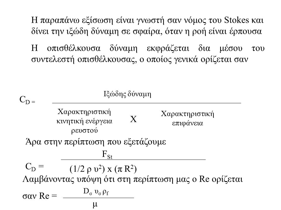 Η παραπάνω εξίσωση είναι γνωστή σαν νόμος του Stokes και δίνει την ιξώδη δύναμη σε σφαίρα, όταν η ροή είναι έρπουσα Η οπισθέλκουσα δύναμη εκφράζεται δ