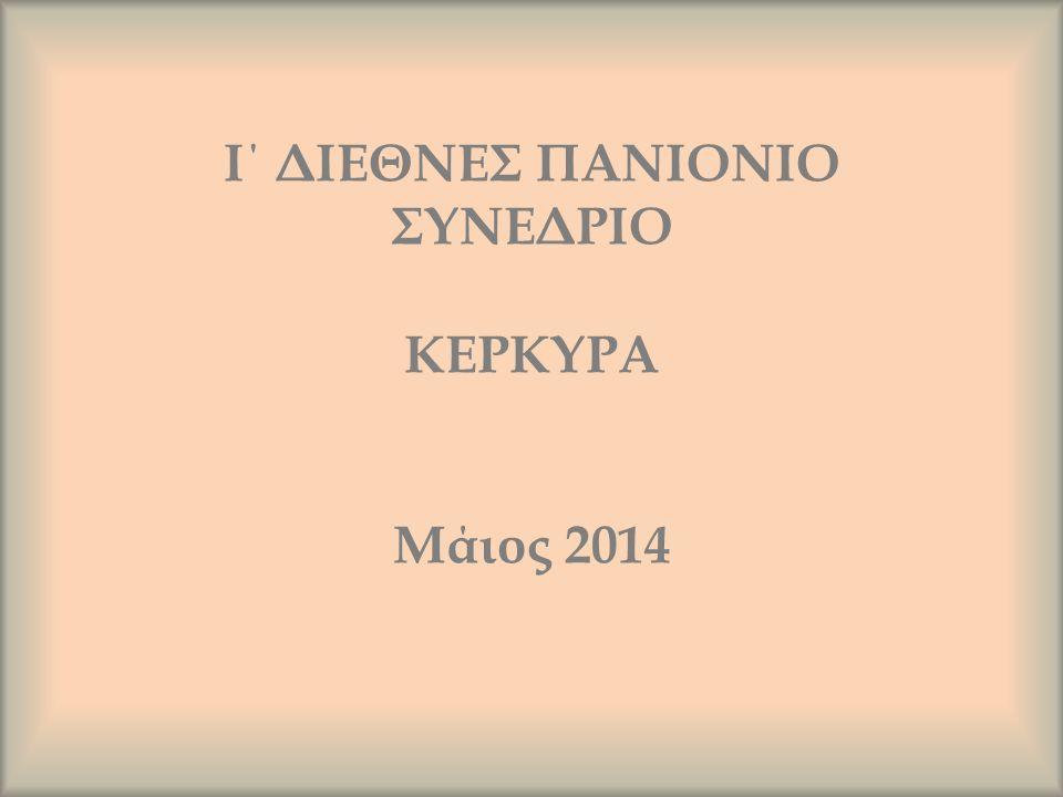 Ι΄ ΔΙΕΘΝΕΣ ΠΑΝΙΟΝΙΟ ΣΥΝΕΔΡΙΟ ΚΕΡΚΥΡΑ Μάιος 2014