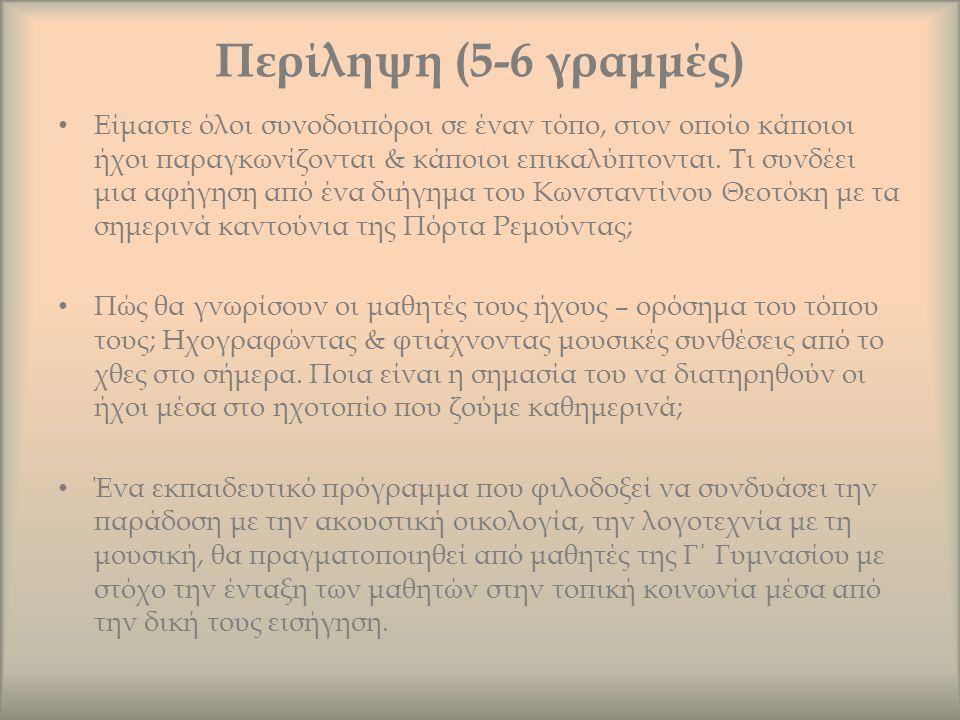 Περίληψη (5-6 γραμμές) Είμαστε όλοι συνοδοιπόροι σε έναν τόπο, στον οποίο κάποιοι ήχοι παραγκωνίζονται & κάποιοι επικαλύπτονται.