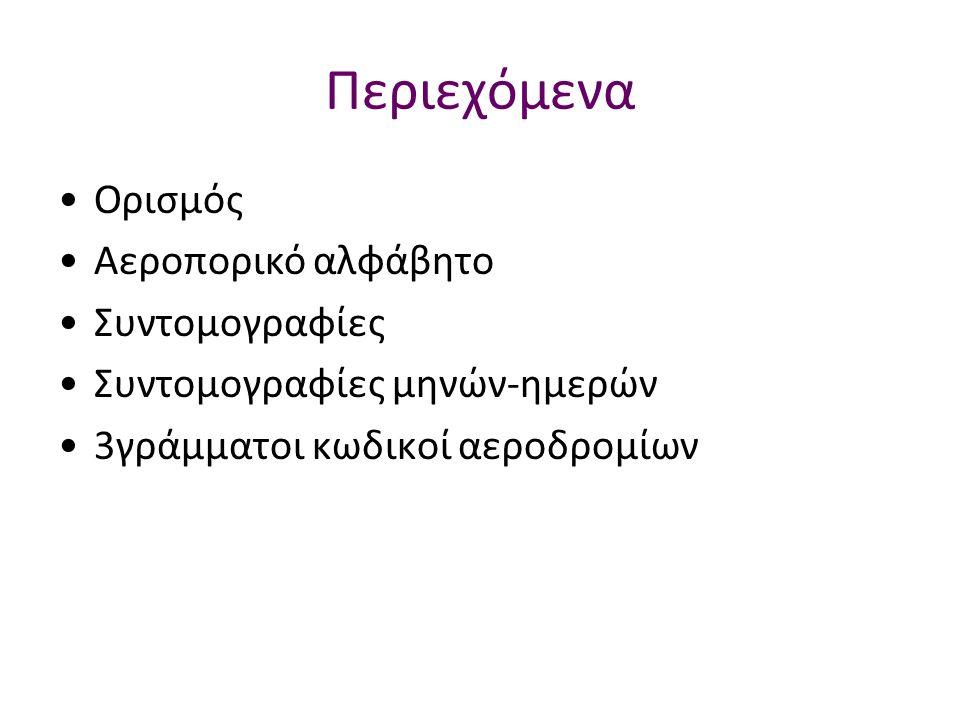 Περιεχόμενα Ορισμός Αεροπορικό αλφάβητο Συντομογραφίες Συντομογραφίες μηνών-ημερών 3γράμματοι κωδικοί αεροδρομίων