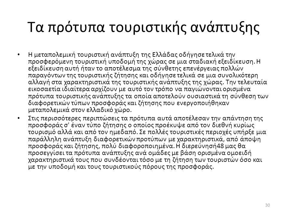 Τα πρότυπα τουριστικής ανάπτυξης Η μεταπολεμική τουριστική ανάπτυξη της Ελλάδας οδήγησε τελικά την προσφερόμενη τουριστική υποδομή της χώρας σε μια σταδιακή εξειδίκευση.