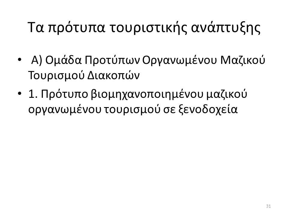 Τα πρότυπα τουριστικής ανάπτυξης Α) Ομάδα Προτύπων Οργανωμένου Μαζικού Τουρισμού Διακοπών 1. Πρότυπο βιομηχανοποιημένου μαζικού οργανωμένου τουρισμού