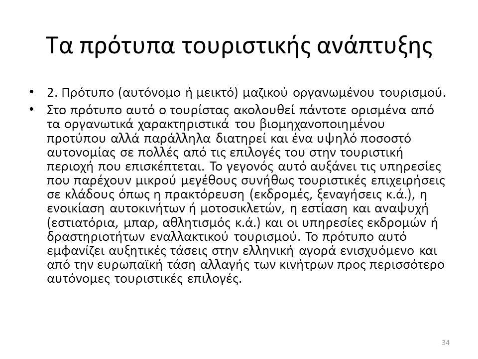 Τα πρότυπα τουριστικής ανάπτυξης 2. Πρότυπο (αυτόνομο ή μεικτό) μαζικού οργανωμένου τουρισμού.
