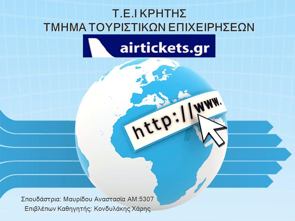 International sites: airtickets.com airtickets.ru airtickets.pl airtickets.com.tr airtickets.it al.airtickets.com ro.airtickets.com