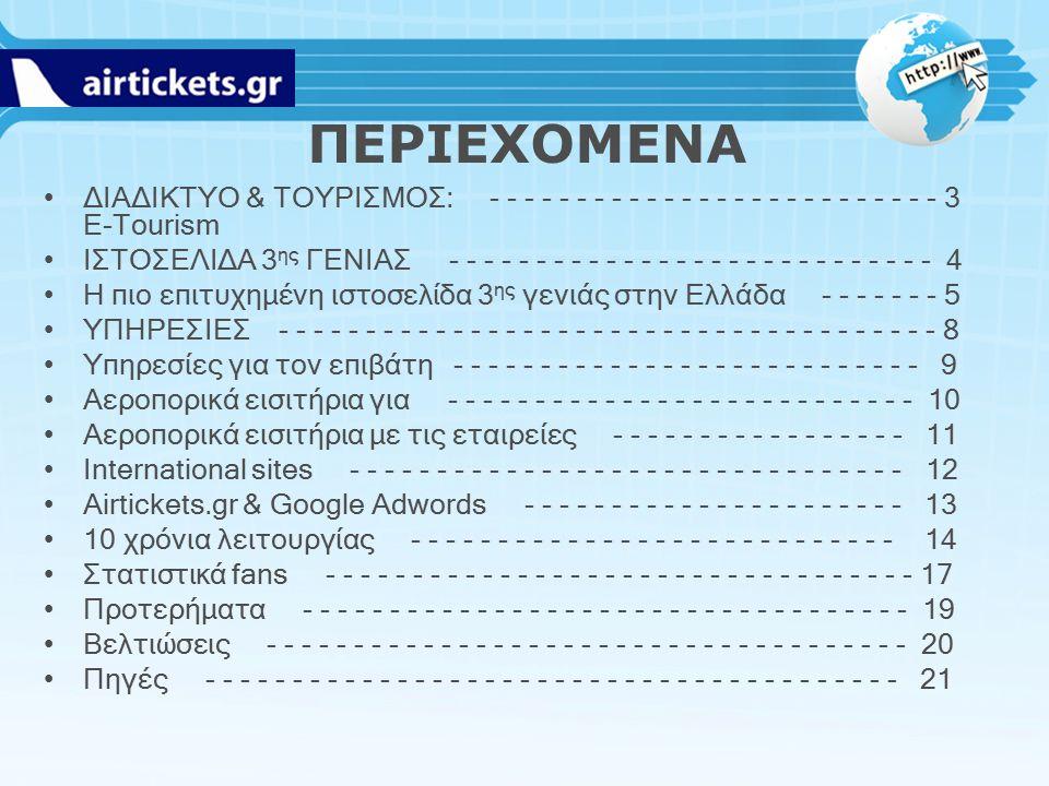 Airtickets.gr & Google Adwords Αρχικά προώθηση υπηρεσιών με banners σε ελληνικά portal Για καλύτερα αποτελέσματα ακολούθησαν το πρόγραμμα Google Adwords Αύξηση 25% επισκεψιμότητας Αύξηση 15% σε κρατήσεις