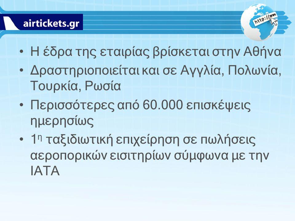 Η έδρα της εταιρίας βρίσκεται στην Αθήνα Δραστηριοποιείται και σε Αγγλία, Πολωνία, Τουρκία, Ρωσία Περισσότερες από 60.000 επισκέψεις ημερησίως 1 η ταξιδιωτική επιχείρηση σε πωλήσεις αεροπορικών εισιτηρίων σύμφωνα με την ΙΑΤΑ