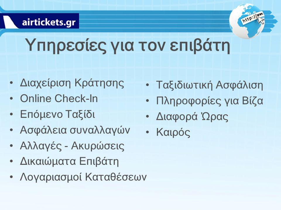 Υπηρεσίες για τον επιβάτη Διαχείριση Κράτησης Online Check-In Επόμενο Ταξίδι Ασφάλεια συναλλαγών Αλλαγές - Ακυρώσεις Δικαιώματα Επιβάτη Λογαριασμοί Καταθέσεων Ταξιδιωτική Ασφάλιση Πληροφορίες για Βίζα Διαφορά Ώρας Καιρός