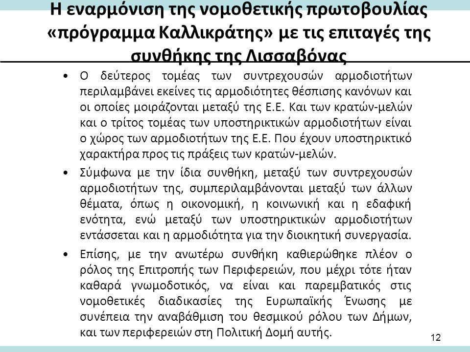 Η εναρμόνιση της νομοθετικής πρωτοβουλίας «πρόγραμμα Καλλικράτης» με τις επιταγές της συνθήκης της Λισσαβόνας Ο δεύτερος τομέας των συντρεχουσών αρμοδιοτήτων περιλαμβάνει εκείνες τις αρμοδιότητες θέσπισης κανόνων και οι οποίες μοιράζονται μεταξύ της Ε.Ε.