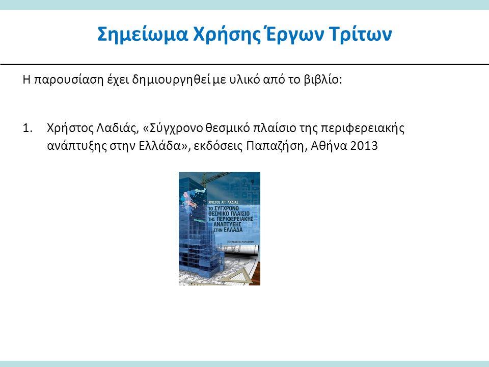 Άξονες πολιτικών νέας προγραμματικής περιόδου Άξονας 4: Βασική προτεραιότητα αποτελεί η ανάδειξη της Ελλάδας σε κύρια Βαλκανική πύλη και κόμβο μεταφορών της Ανατολικής Μεσογείου, επαρκώς συνδεδεμένης με τα άλλα Κράτη-Μέλη και κυρίως τον κεντρικό αναπτυξιακό πυρήνα της Ε.Ε.