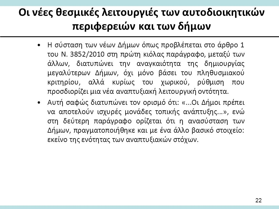 Οι νέες θεσμικές λειτουργιές των αυτοδιοικητικών περιφερειών και των δήμων Η σύσταση των νέων Δήμων όπως προβλέπεται στο άρθρο 1 του Ν.