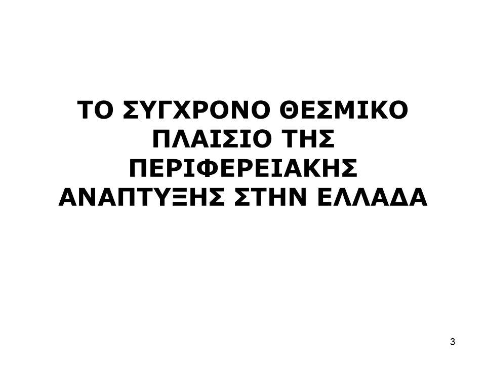 Η θεωρητική τεκμηρίωση του θεσμικού πλαισίου σε σχέση με τον χώρο Με τη συμμετοχή στο σχεδιασμό και στις αποφάσεις για την περιφερειακά ανάπτυξη σε τοπικό επίπεδο – περιορισμένες για τους Δήμους, ευρείες για τις Περιφέρειες και ειδικότερες για τις δύο Μητροπολιτικές Περιφέρειες της Αθήνας και της Θεσσαλονίκης – ικανοποιείται η ικανή συνθήκη της θεωρίας περί της συμμετοχής του τοπικού πληθυσμού στην αναπτυξιακή διαδικασία, ο οποίος αναλαμβάνει και αναπτυξιακές πρωτοβουλίες.