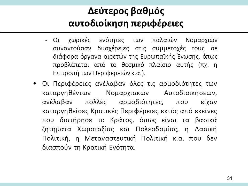 Δεύτερος βαθμός αυτοδιοίκηση περιφέρειες -Οι χωρικές ενότητες των παλαιών Νομαρχιών συναντούσαν δυσχέρειες στις συμμετοχές τους σε διάφορα όργανα αιρετών της Ευρωπαϊκής Ένωσης, όπως προβλέπεται από το θεσμικό πλαίσιο αυτής (πχ.