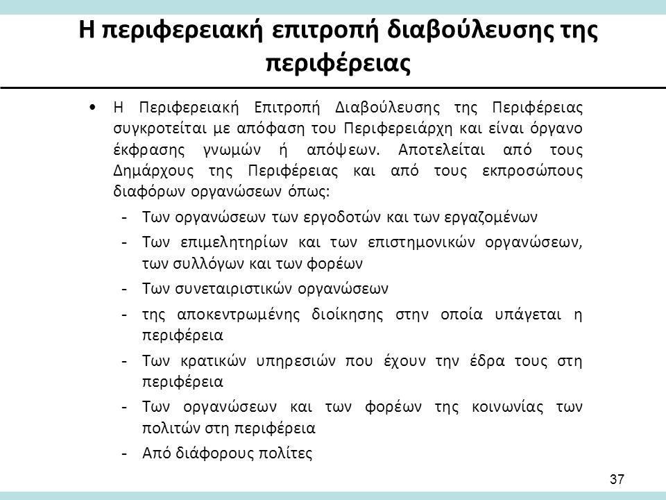 Η περιφερειακή επιτροπή διαβούλευσης της περιφέρειας Η Περιφερειακή Επιτροπή Διαβούλευσης της Περιφέρειας συγκροτείται με απόφαση του Περιφερειάρχη και είναι όργανο έκφρασης γνωμών ή απόψεων.