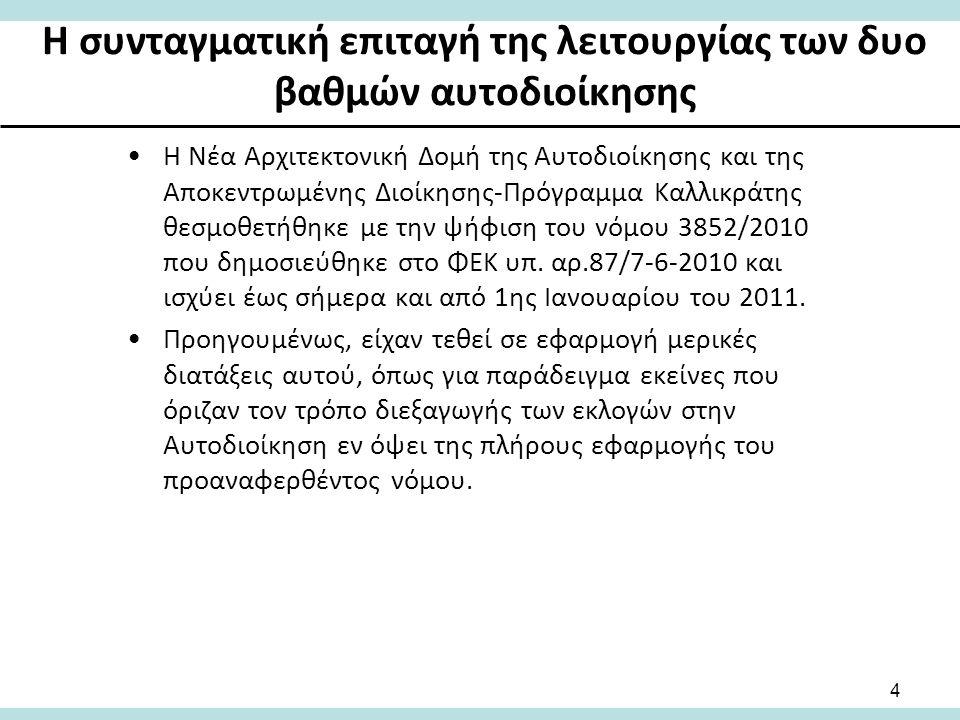 Το γενικό πλαίσιο χωροταξικού σχεδιασμού και αειφόρου ανάπτυξης (γ.Π.Χ.Σ.Α.Α.) Η σημασία του χωροταξικού σχεδιασμού για τη διαμόρφωση του θεσμικού πλαισίου της περιφερειακής ανάπτυξης είναι επίσης σημαντική και τούτο προκύπτει από τους στόχους τους, όπως αυτοί προσδιορίστηκαν από την ελληνική νομοθεσία ή όπως αυτοί προσδιορίζονται κάθε φορά από της αντίστοιχης ευρωπαϊκής, που εναρμονίζεται η ελληνική σε πολλές περιπτώσεις.
