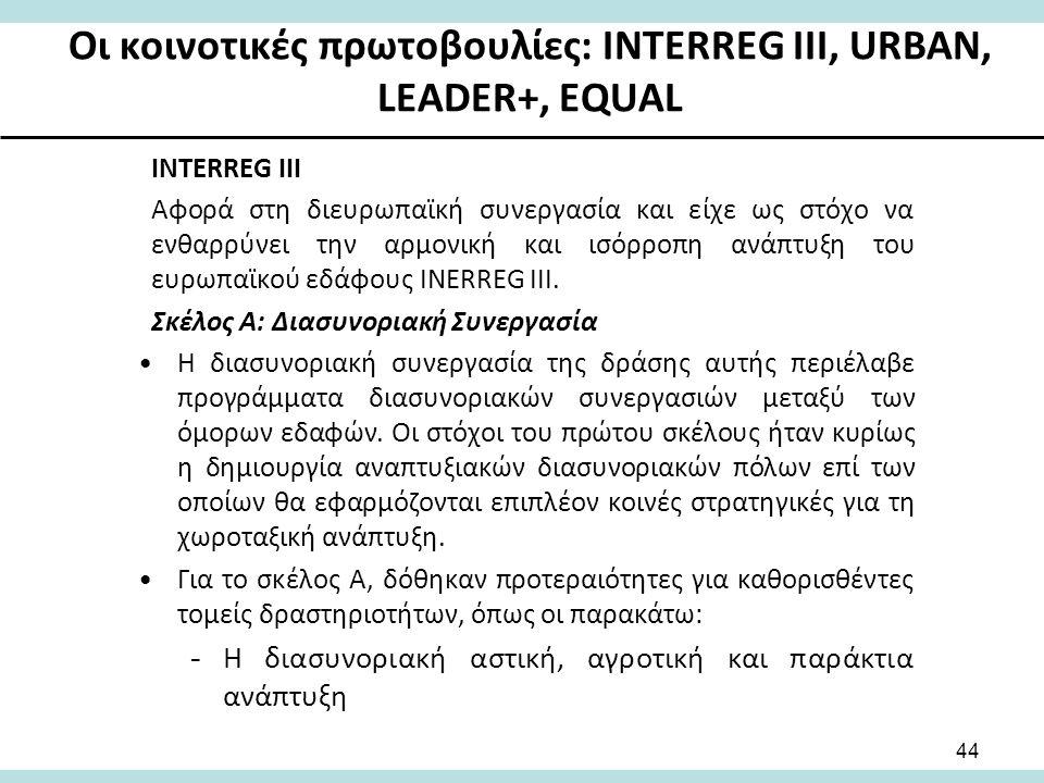 Οι κοινοτικές πρωτοβουλίες: INTERREG III, URBAN, LEADER+, EQUAL INTERREG III Αφορά στη διευρωπαϊκή συνεργασία και είχε ως στόχο να ενθαρρύνει την αρμονική και ισόρροπη ανάπτυξη του ευρωπαϊκού εδάφους INERREG III.