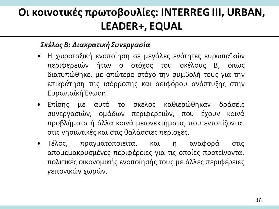 Οι κοινοτικές πρωτοβουλίες: INTERREG III, URBAN, LEADER+, EQUAL Σκέλος Β: Διακρατική Συνεργασία Η χωροταξική ενοποίηση σε μεγάλες ενότητες ευρωπαϊκών περιφερειών ήταν ο στόχος του σκέλους Β, όπως διατυπώθηκε, με απώτερο στόχο την συμβολή τους για την επικράτηση της ισόρροπης και αειφόρου ανάπτυξης στην Ευρωπαϊκή Ένωση.