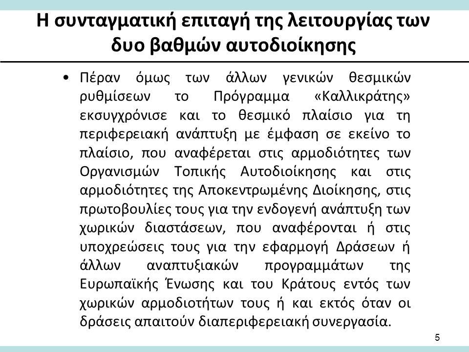 Η «μητροπολιτική περιφέρεια» Οι Περιφέρειες της Αττικής κα της Κεντρικής Μακεδονίας- Μητροπολιτική Ενότητα της Θεσσαλονίκης ασκούν και λειτουργίες Μητροπολιτικού χαρακτήρα, δηλαδή ασκούν οι ίδιες αντί των πρωτοβαθμίων Ο.Τ.Α.
