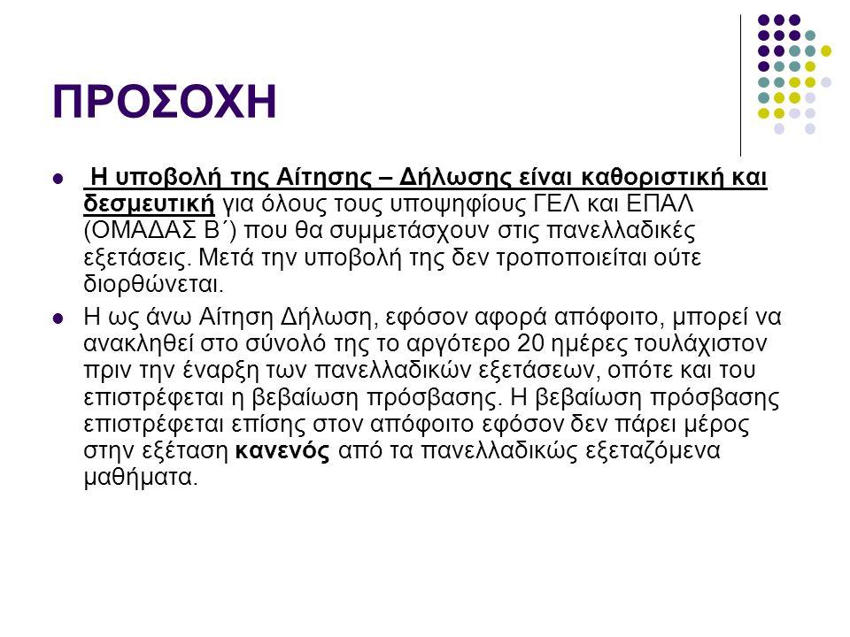 ΠΡΟΣΟΧΗ Η υποβολή της Αίτησης – Δήλωσης είναι καθοριστική και δεσμευτική για όλους τους υποψηφίους ΓΕΛ και ΕΠΑΛ (ΟΜΑΔΑΣ Β΄) που θα συμμετάσχουν στις πανελλαδικές εξετάσεις.