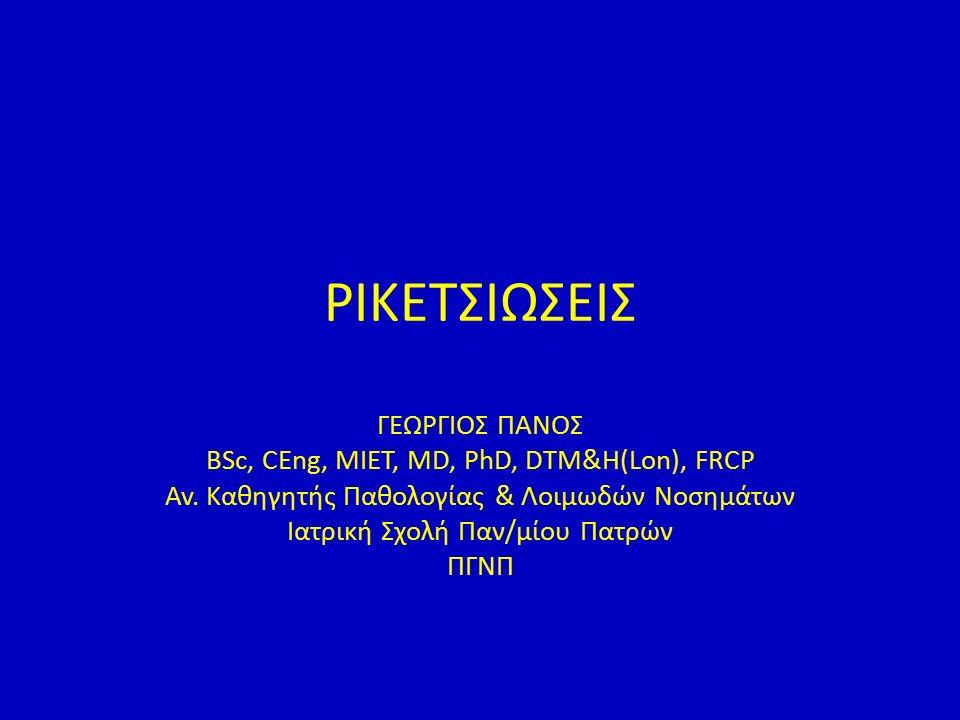 ΡΙΚΕΤΣΙΩΣΕΙΣ ΓΕΩΡΓΙΟΣ ΠΑΝΟΣ BSc, CEng, MIET, MD, PhD, DTM&H(Lon), FRCP Av.