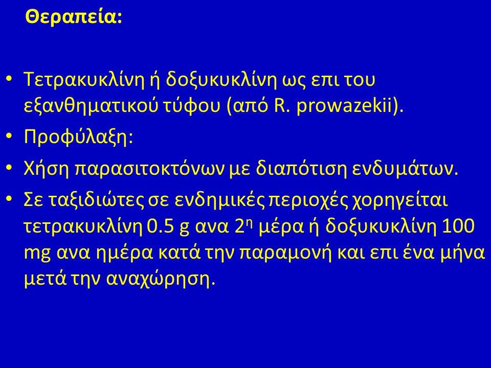 Θεραπεία: Τετρακυκλίνη ή δοξυκυκλίνη ως επι του εξανθηματικού τύφου (από R.