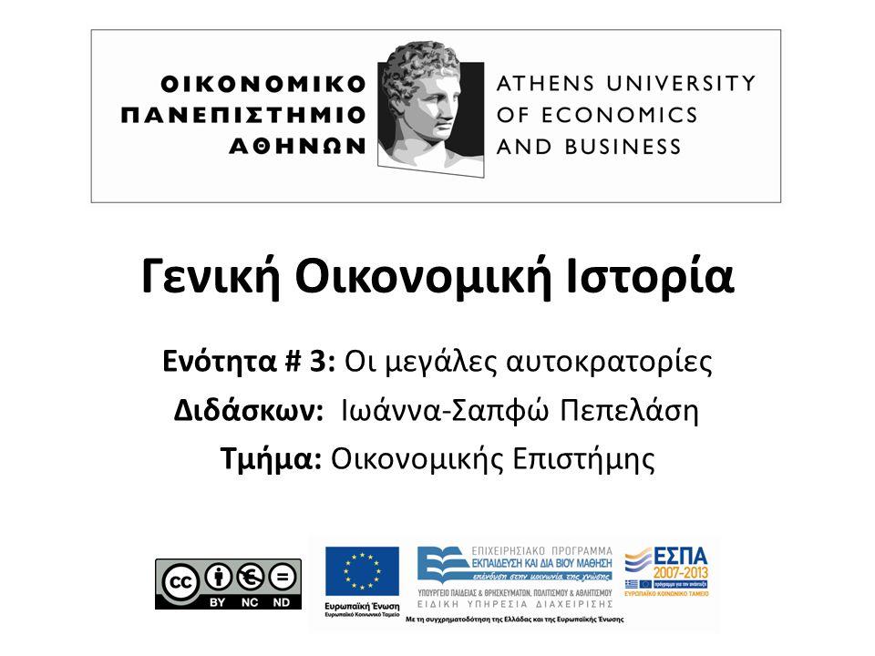 Γενική Οικονομική Ιστορία Ενότητα # 3: Οι μεγάλες αυτοκρατορίες Διδάσκων: Ιωάννα-Σαπφώ Πεπελάση Τμήμα: Οικονομικής Επιστήμης