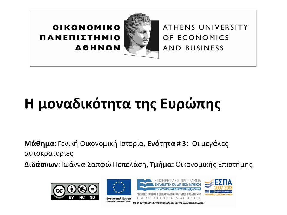 Η μοναδικότητα της Ευρώπης Μάθημα: Γενική Οικονομική Ιστορία, Ενότητα # 3: Οι μεγάλες αυτοκρατορίες Διδάσκων: Ιωάννα-Σαπφώ Πεπελάση, Τμήμα: Οικονομική