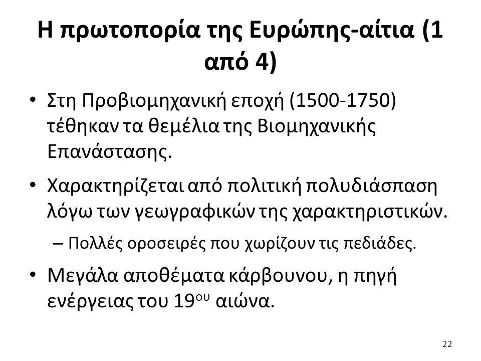 Η πρωτοπορία της Ευρώπης-αίτια (1 από 4) Στη Προβιομηχανική εποχή (1500-1750) τέθηκαν τα θεμέλια της Βιομηχανικής Επανάστασης. Χαρακτηρίζεται από πολι