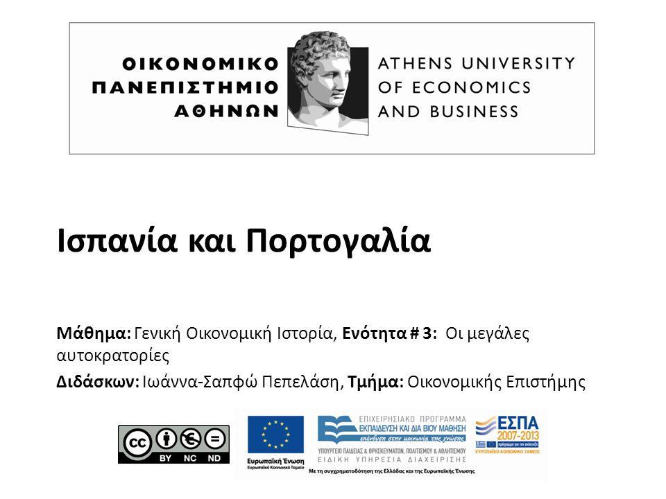 Ισπανία και Πορτογαλία Μάθημα: Γενική Οικονομική Ιστορία, Ενότητα # 3: Οι μεγάλες αυτοκρατορίες Διδάσκων: Ιωάννα-Σαπφώ Πεπελάση, Τμήμα: Οικονομικής Επ