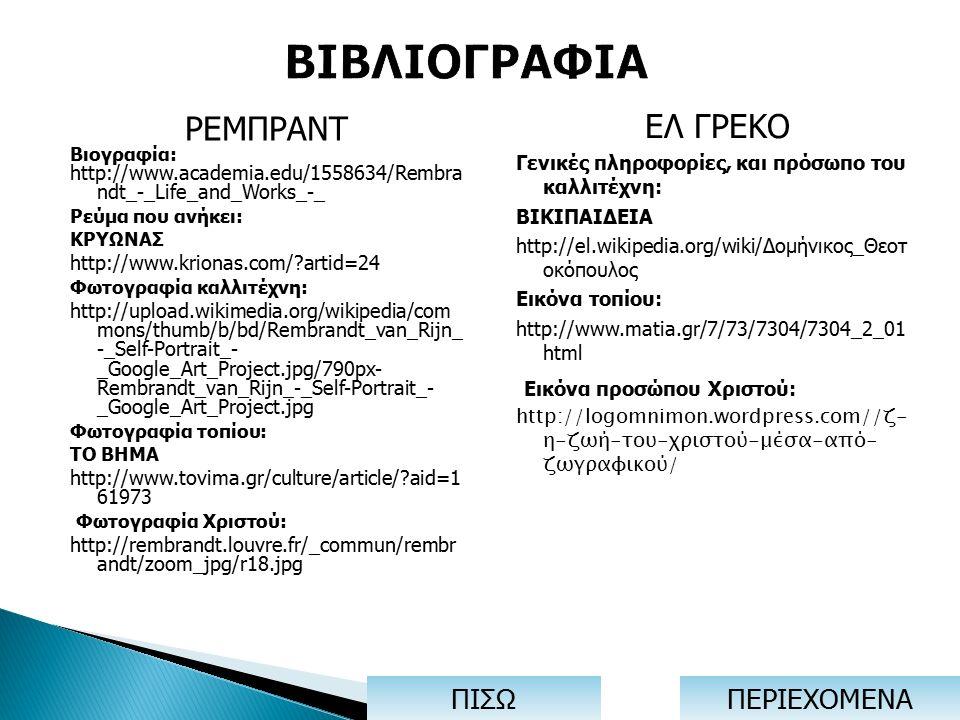 ΡΕΜΠΡΑΝΤ Βιογραφία: http://www.academia.edu/1558634/Rembra ndt_-_Life_and_Works_-_ Ρεύμα που ανήκει: ΚΡΥΩΝΑΣ http://www.krionas.com/?artid=24 Φωτογραφ
