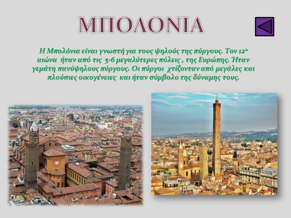 Η Μπολόνια είναι γνωστή για τους ψηλούς της πύργους.