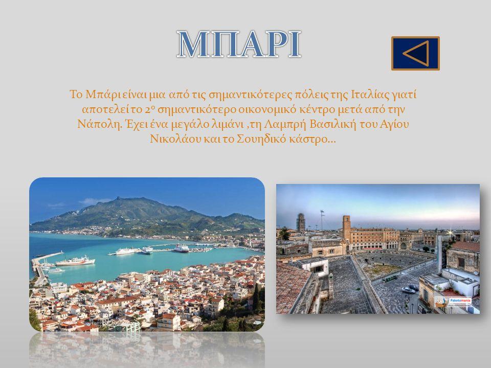 Το Μπάρι είναι μια από τις σημαντικότερες πόλεις της Ιταλίας γιατί αποτελεί το 2 ο σημαντικότερο οικονομικό κέντρο μετά από την Νάπολη.